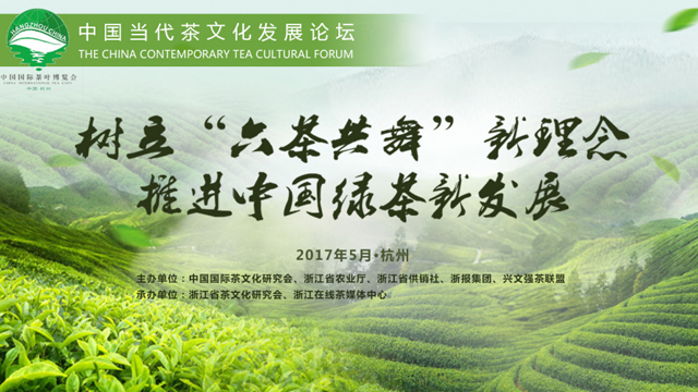 """""""六茶共舞"""" 中国当代茶文化发展论坛开幕"""