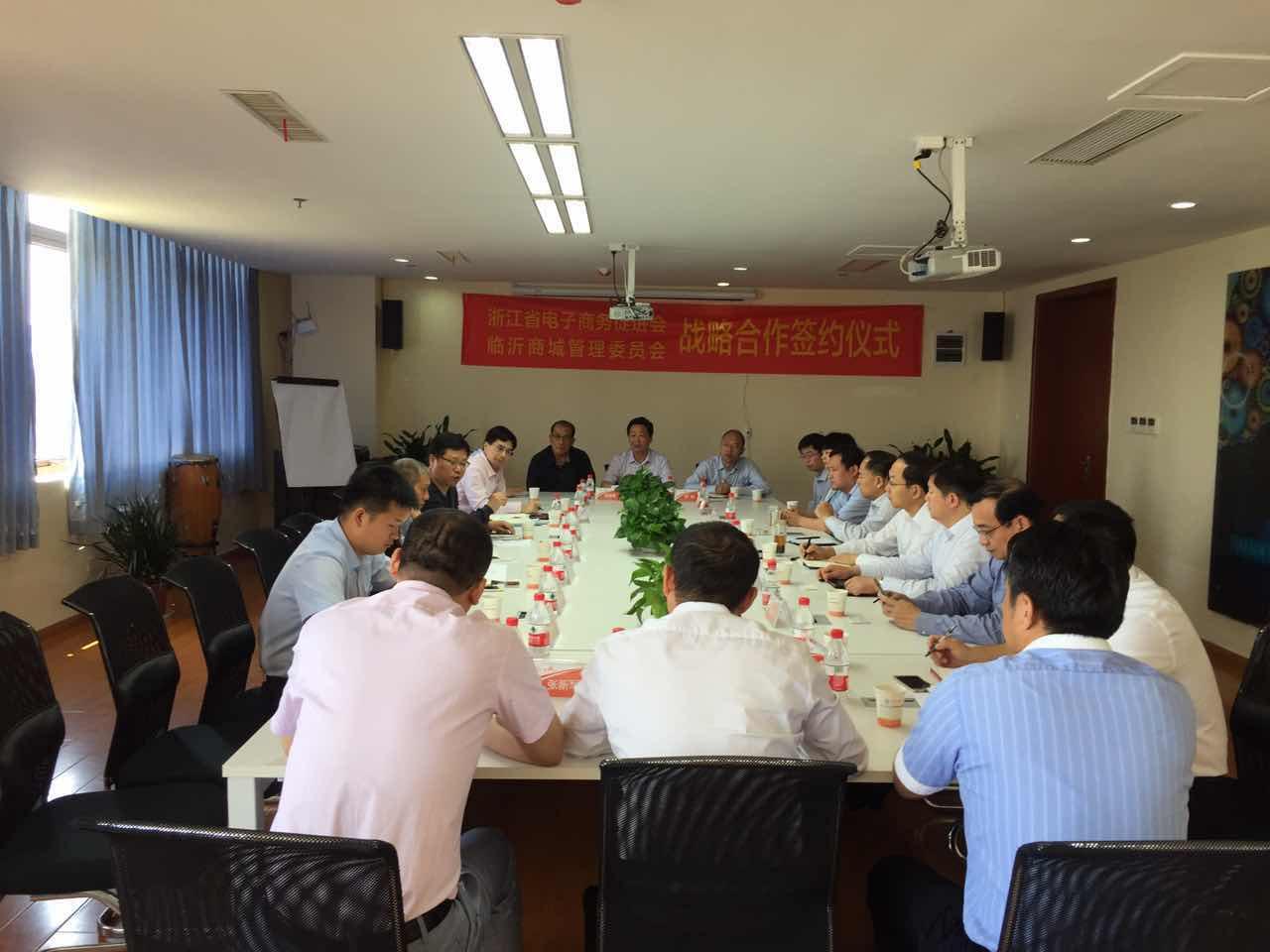 山东省临沂市副市长率7家企业赴浙江省电子商务促进会对接考察