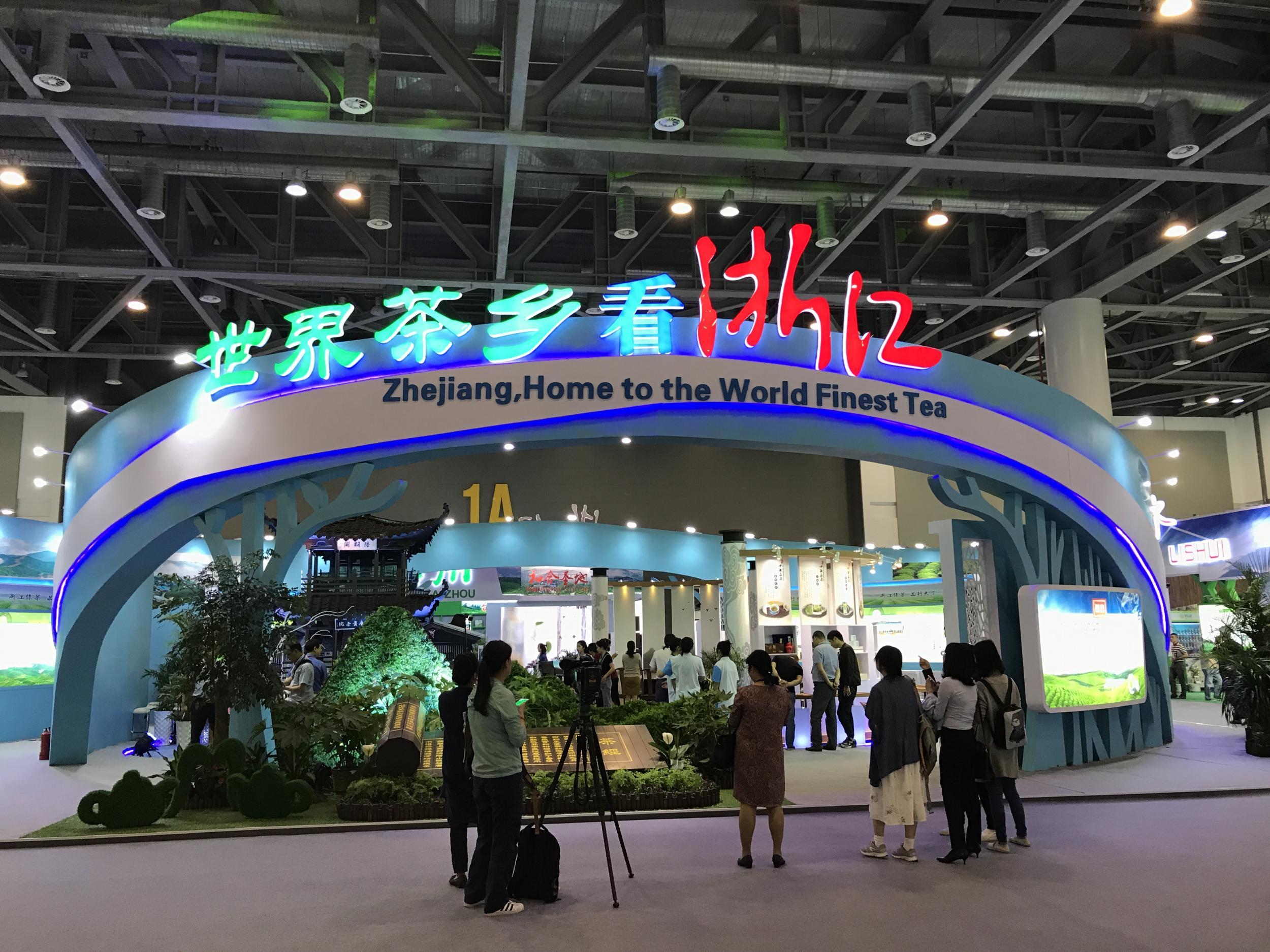 习近平向首届中国国际茶叶博览会致贺信