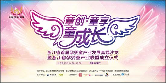 """浙江孕婴童产业超强""""省队""""将成立 邀您一起""""玩""""转孕婴童行业"""