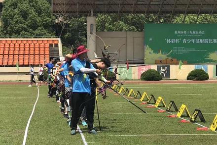 杭州市第十九届运动青少年部射箭比赛圆满落拳击课图片