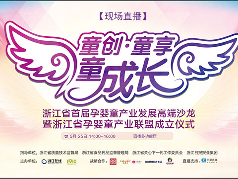 【现场直播】浙江省孕婴童产业联盟成立仪式