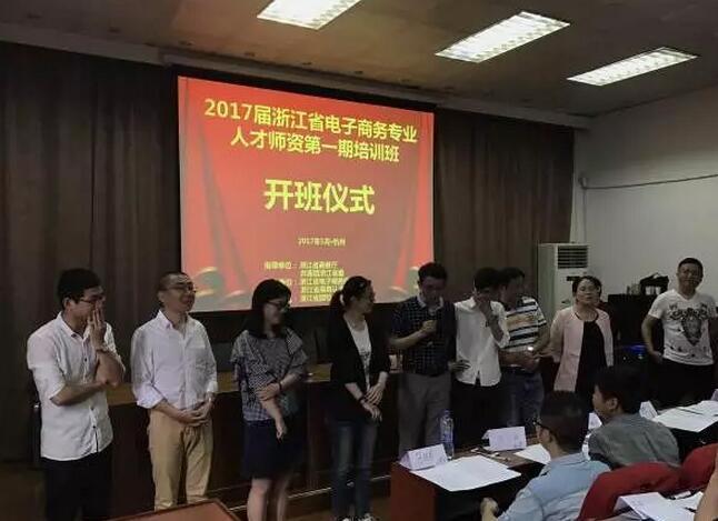 2017届浙江省电子商务专业人才师资第一期培训班开班