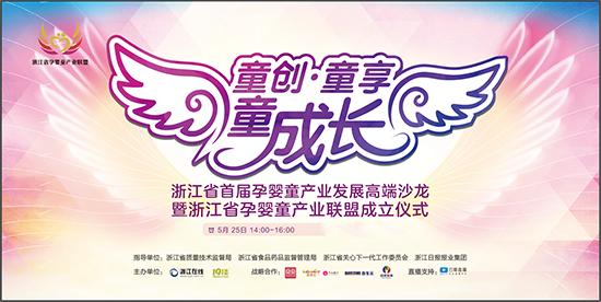 浙江省孕婴童产业联盟成立