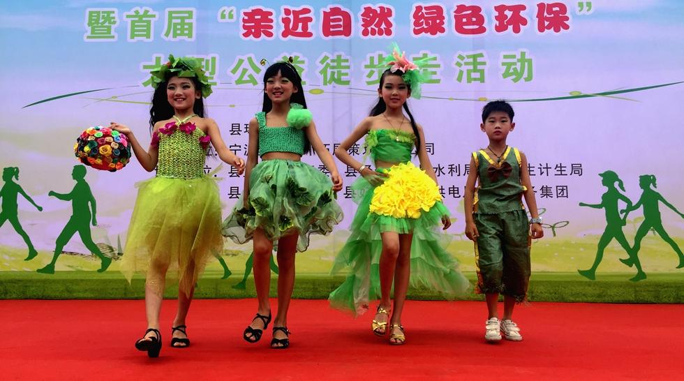 环保时装秀