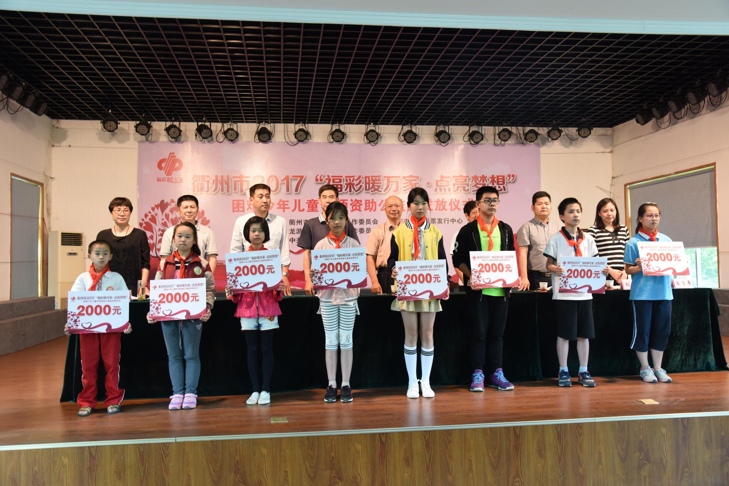 福彩暖万家 点亮梦想 衢州市200名困难少年儿童受资助