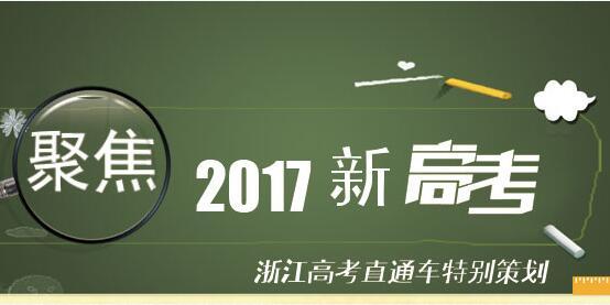 【专题】向青春献礼!聚焦2017浙江新高考元年