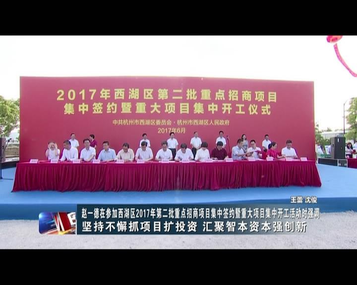 20170617赵一德参加西湖区2017年第二批重点招商项目集中签约暨重大项目集中开工活动