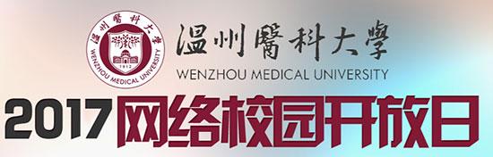 【专题】温州医科大学2017年网络校园开放日