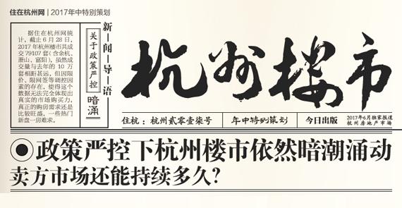 半年盘点:政策严控下杭州楼市依然暗潮涌动