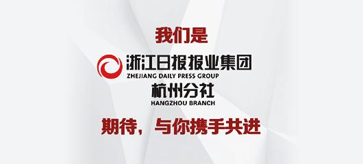 我们来了!杭州分社说明书 起底这实力颜值兼具的团队