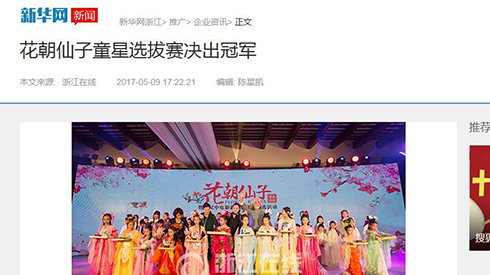 【新华网 】花朝仙子童星选拔赛决出冠军
