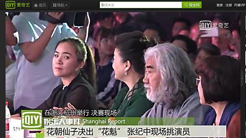 """【爱奇艺】花朝仙子决出""""花魁"""" 张纪中现场挑演员"""