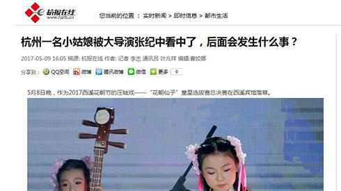 【杭报在线】杭州一名小姑娘被大导演张纪中看中了,后面会发生什么事?