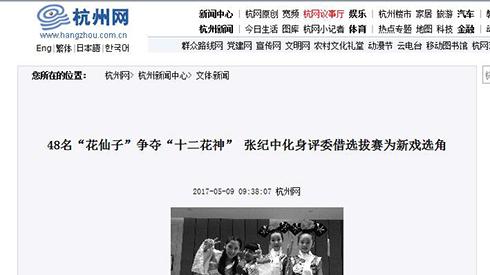 """【杭州网】48名""""花仙子""""争夺""""十二花神"""" 张纪中化身评委借选拔赛为新戏选角"""