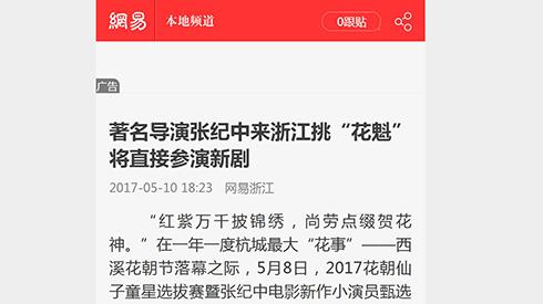 """【网易】著名导演张纪中来浙江挑""""花魁"""" 将直接参演新剧"""