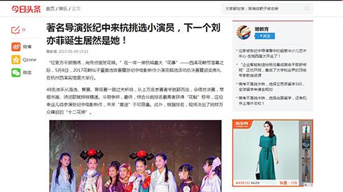 【今日头条】著名导演张纪中来杭挑选小演员,下一个刘亦菲诞生居然是她!