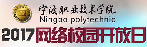 【专题】宁波职业技术学院2017年网络校园开放日