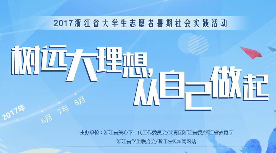 【官网】2017年浙江大学生暑假社会实践活动