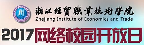 【专题】浙江经贸职业技术学院2017年网络校园开放日