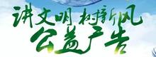 【专题】讲文明树新风公益广告