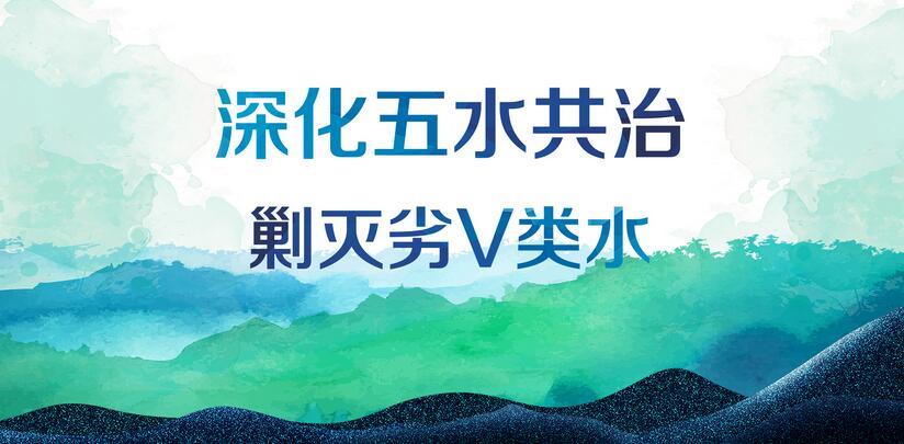 """假日小队""""五水共治""""活动开启 快来参加!"""