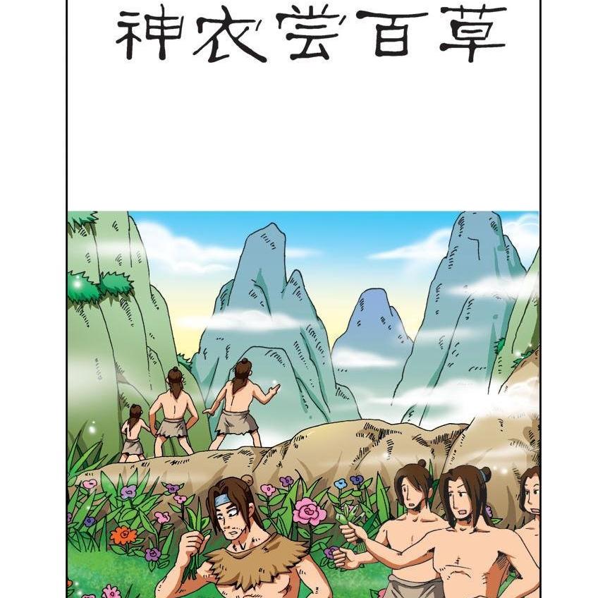 """""""神农尝百草"""",以身试药制新药"""
