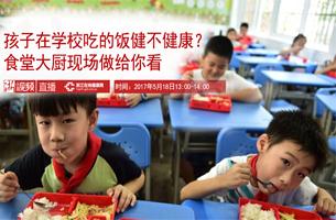 学生营养餐:大厨现场做给你看