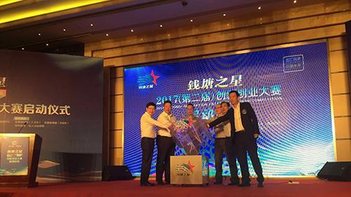 钱塘之星・2017(第二届)创新创业大赛启动