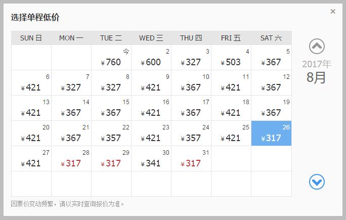 飞机票怎么去看-8月杭州机票 白菜价 10张特价机票带你游遍境内外