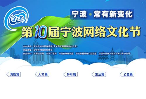 第十届宁波网络文化节