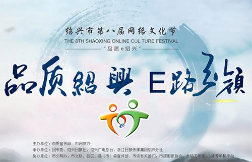 绍兴市第八届网络文化节