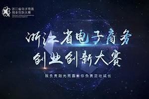 【创E代】浙江省电子商务创业创新大赛金华赛区特辑