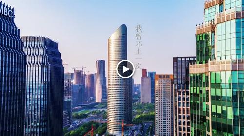 江干交响诗――杭州江干区宣传片