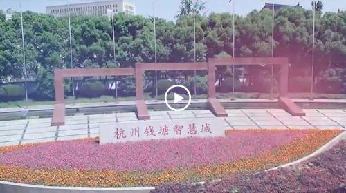 中国杭州钱塘智慧城宣传片