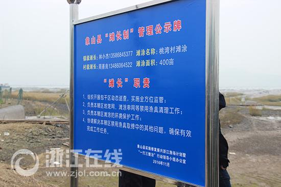 """分片包干 压实责任 浙江沿海迎来""""滩长时代"""""""