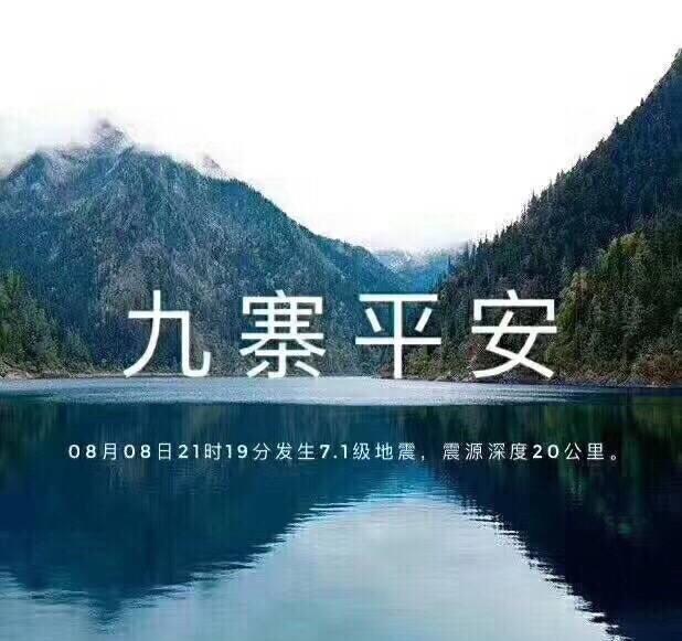 各位别担心 地震时在川台州老乡均安好 放心吧