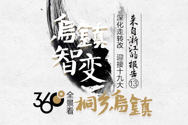 来自浙江的报告︱360°全景看乌镇智变