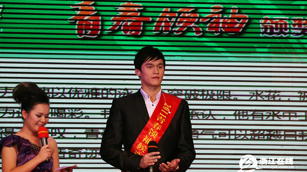 """""""最美浙江人——2011青春领袖""""孙杨"""