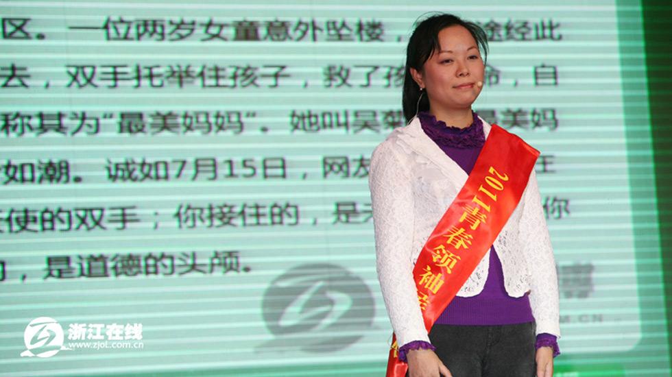 """""""最美浙江人——2011青春领袖""""吴菊萍"""