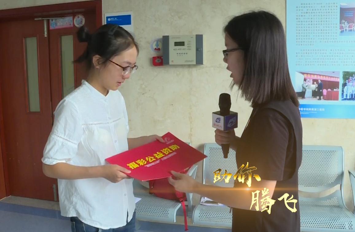 """""""福彩暖万家 助圆大学梦""""宣传视频"""