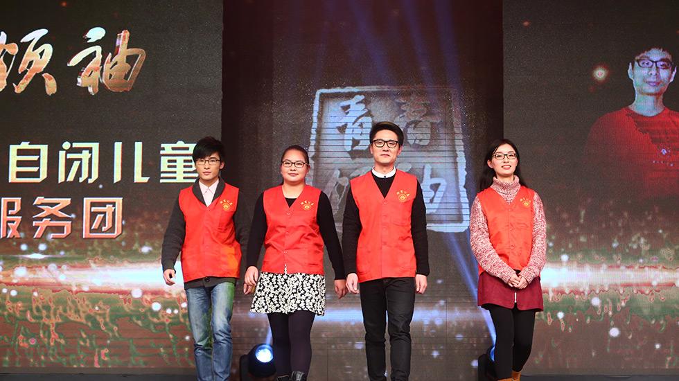 """""""最美浙江人——2015青春领袖""""关爱自闭儿童志愿服务团队"""