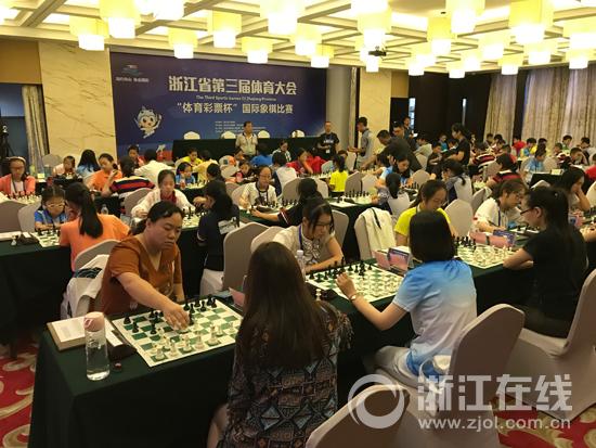 浙江省第三届体育大会国际象棋比赛今天在舟山收枰