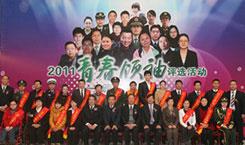 2011青春领袖