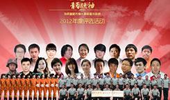 2012青春领袖