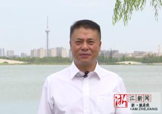 海宁市委书记朱建军:人民对美好生活的向往就是我们的奋斗目标
