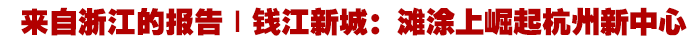 创新创业17年 杭州钱江新城拥江发展谱新篇