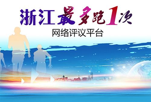 浙江最多跑一次网络评议平台