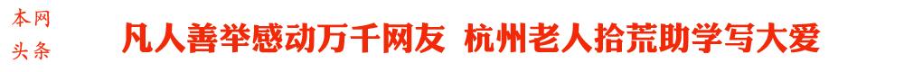 凡人善举感动万千网友 杭州老人拾荒助学写大爱