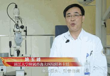 邵逸夫医院眼科主任姚玉峰:勇立潮头、引领创新,是广大知识分子应有的品格